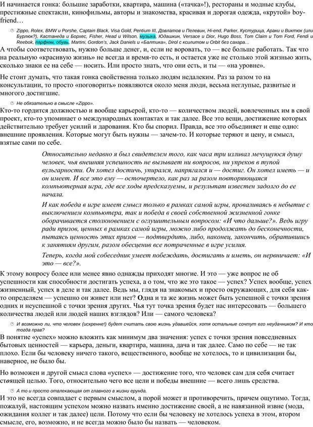 PDF. Как мне жить дальше, или Психология повседневности. Гагин Т. В. Страница 10. Читать онлайн