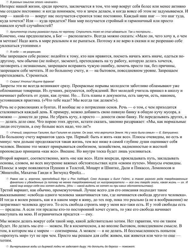 PDF. Как мне жить дальше, или Психология повседневности. Гагин Т. В. Страница 13. Читать онлайн