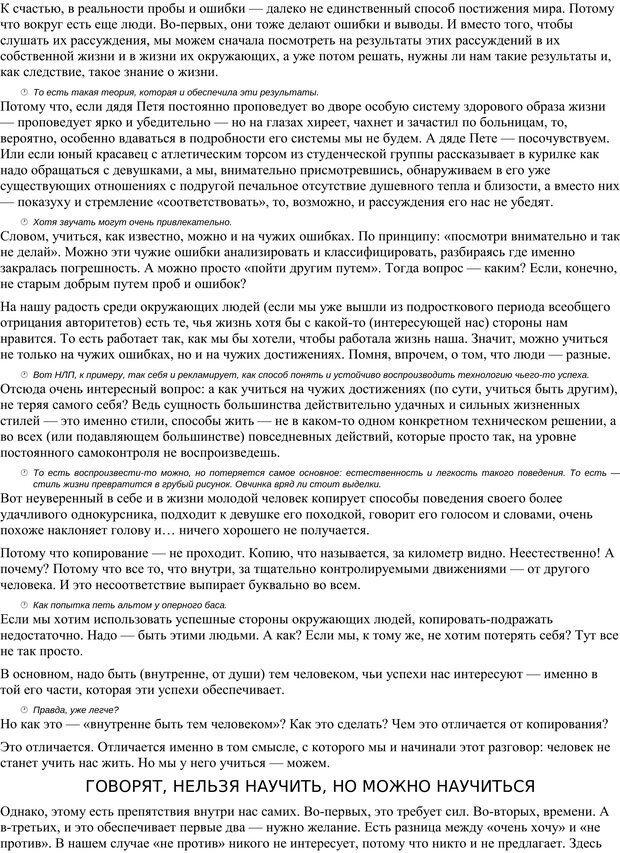 PDF. Как мне жить дальше, или Психология повседневности. Гагин Т. В. Страница 15. Читать онлайн