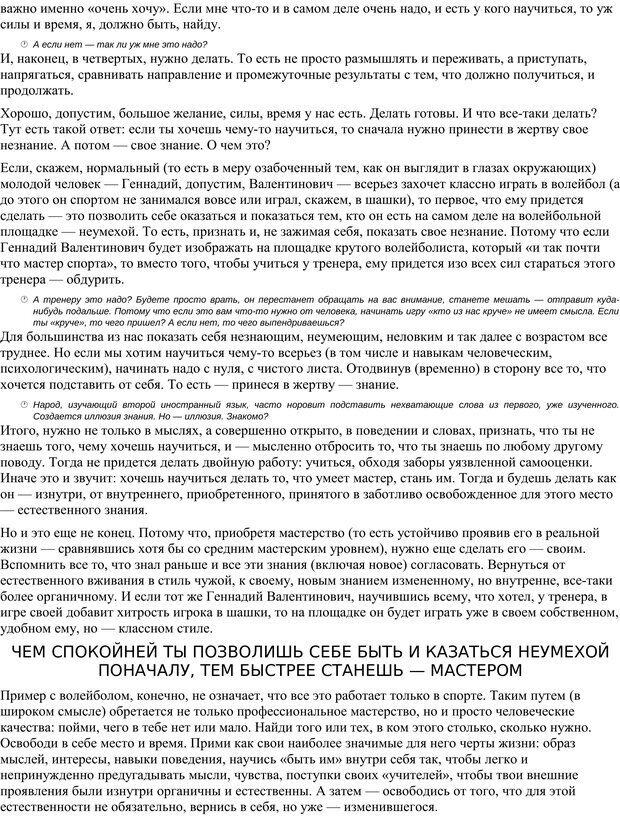 PDF. Как мне жить дальше, или Психология повседневности. Гагин Т. В. Страница 16. Читать онлайн