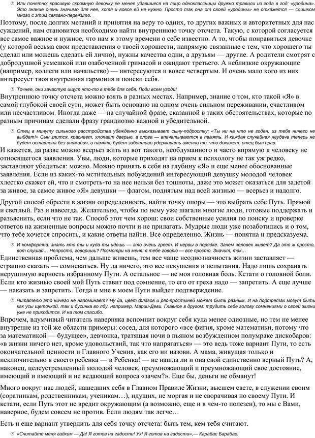 PDF. Как мне жить дальше, или Психология повседневности. Гагин Т. В. Страница 18. Читать онлайн
