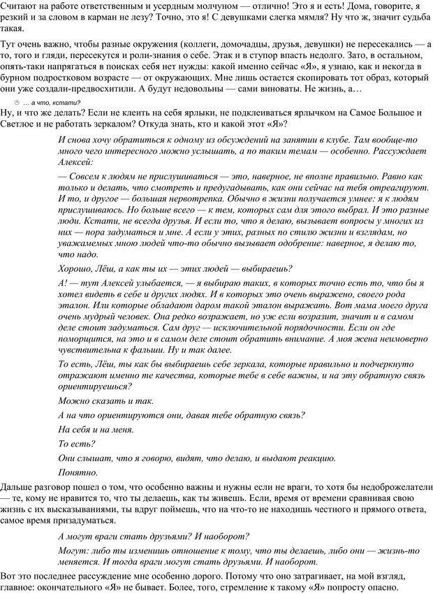 PDF. Как мне жить дальше, или Психология повседневности. Гагин Т. В. Страница 19. Читать онлайн