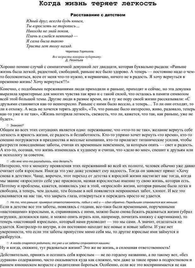 PDF. Как мне жить дальше, или Психология повседневности. Гагин Т. В. Страница 2. Читать онлайн