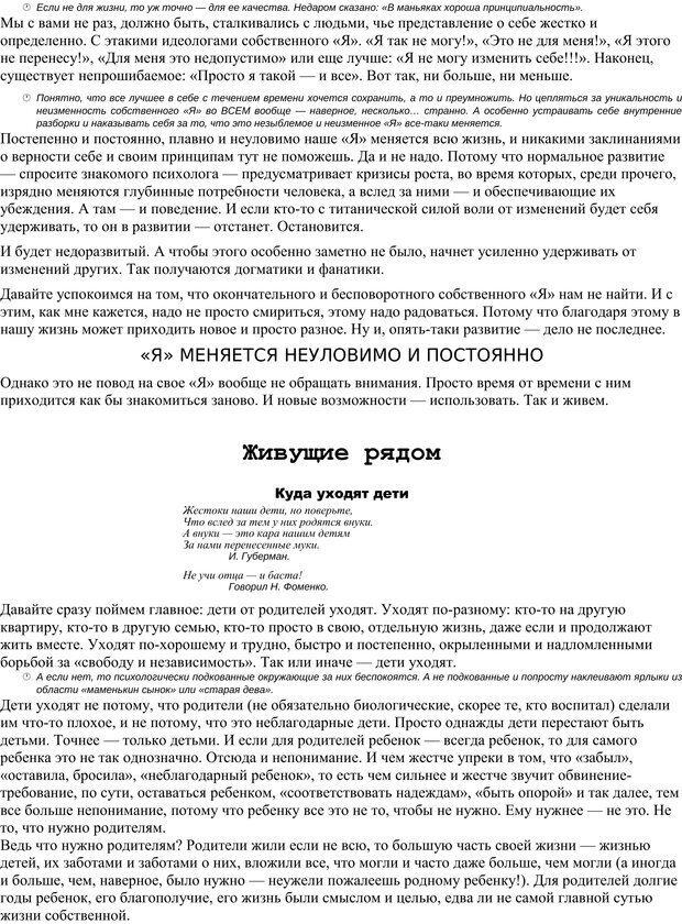 PDF. Как мне жить дальше, или Психология повседневности. Гагин Т. В. Страница 20. Читать онлайн