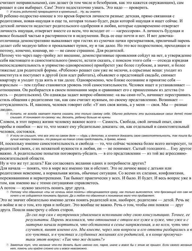 PDF. Как мне жить дальше, или Психология повседневности. Гагин Т. В. Страница 22. Читать онлайн