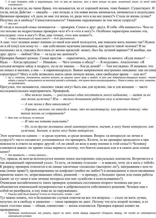 PDF. Как мне жить дальше, или Психология повседневности. Гагин Т. В. Страница 24. Читать онлайн