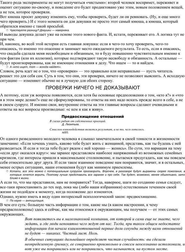 PDF. Как мне жить дальше, или Психология повседневности. Гагин Т. В. Страница 25. Читать онлайн