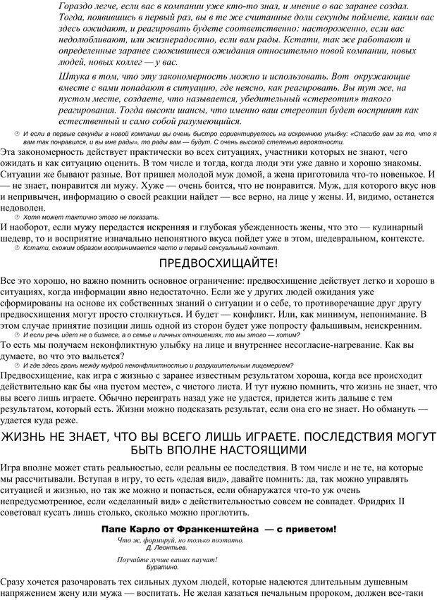 PDF. Как мне жить дальше, или Психология повседневности. Гагин Т. В. Страница 26. Читать онлайн
