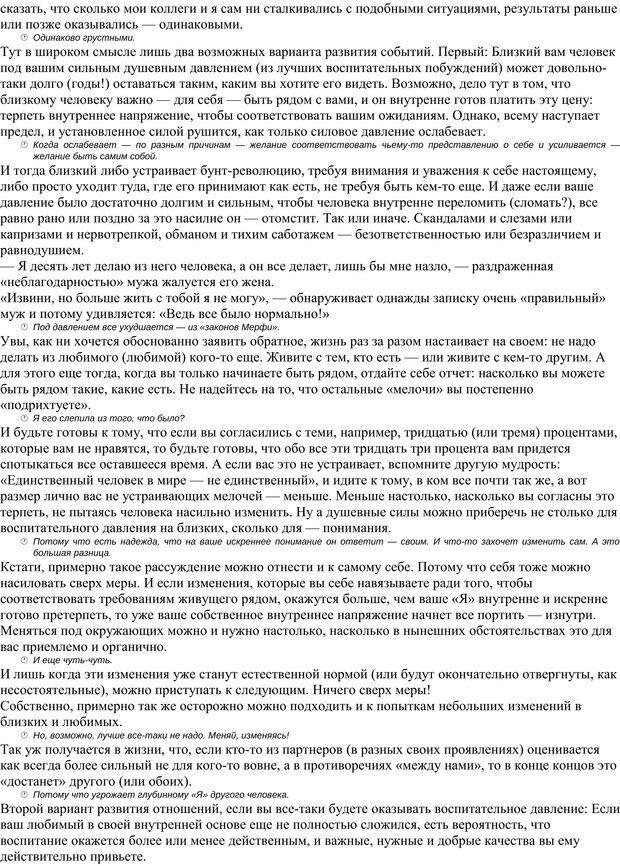 PDF. Как мне жить дальше, или Психология повседневности. Гагин Т. В. Страница 27. Читать онлайн
