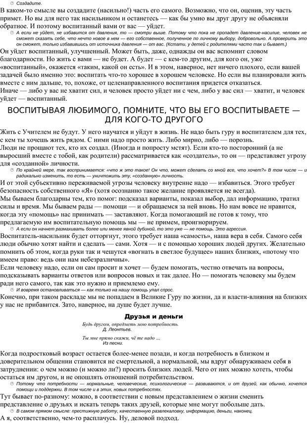PDF. Как мне жить дальше, или Психология повседневности. Гагин Т. В. Страница 28. Читать онлайн