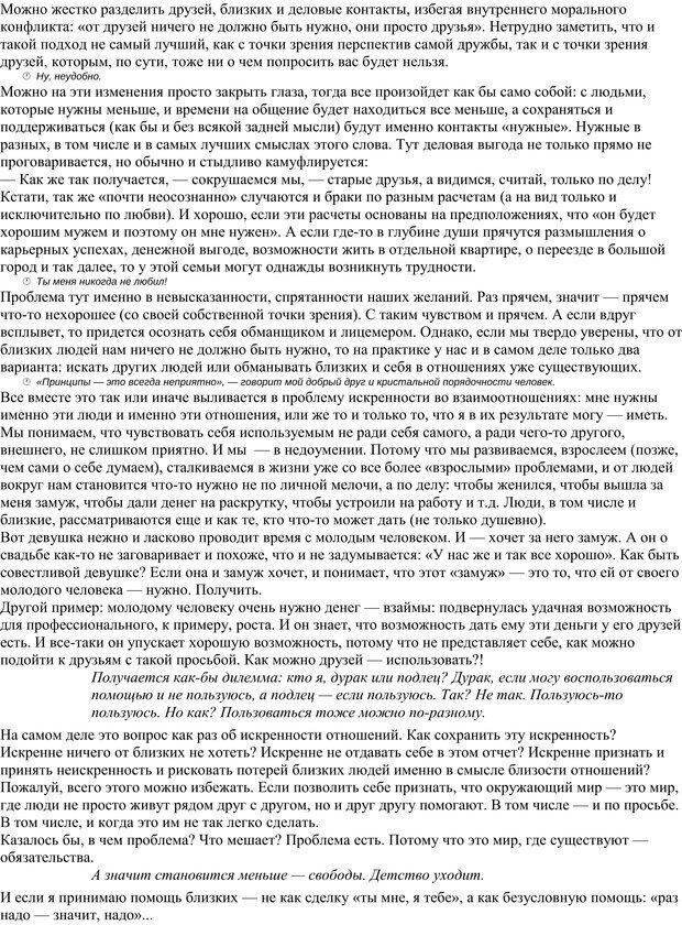 PDF. Как мне жить дальше, или Психология повседневности. Гагин Т. В. Страница 29. Читать онлайн