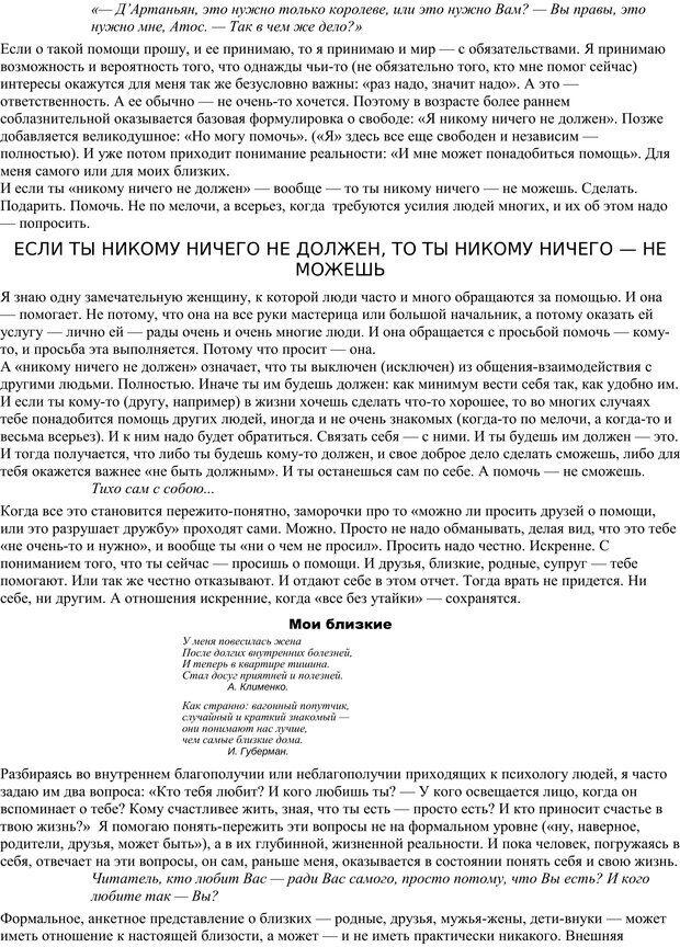 PDF. Как мне жить дальше, или Психология повседневности. Гагин Т. В. Страница 30. Читать онлайн