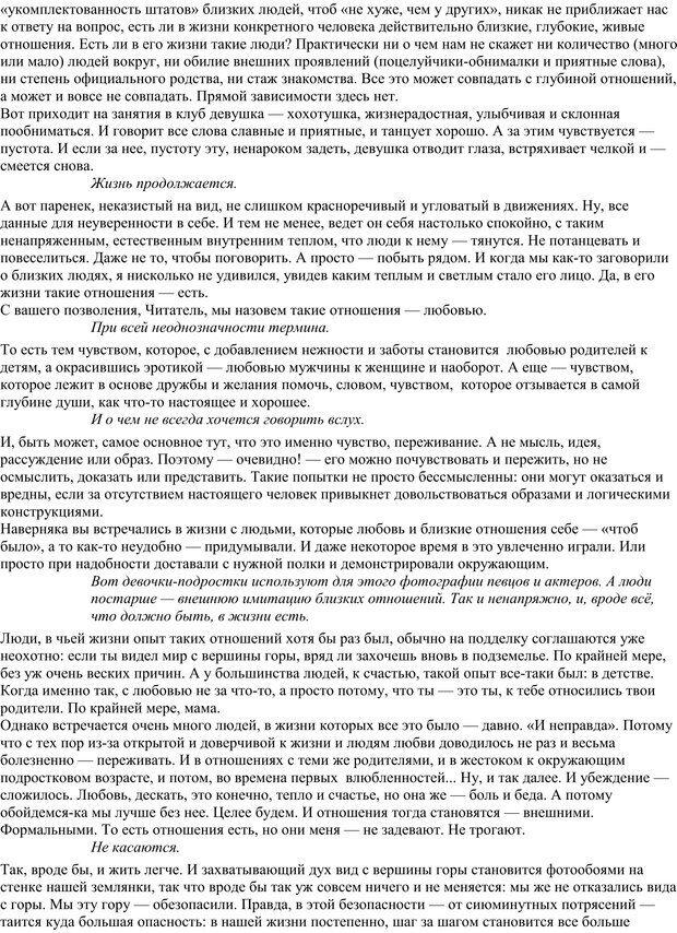 PDF. Как мне жить дальше, или Психология повседневности. Гагин Т. В. Страница 31. Читать онлайн
