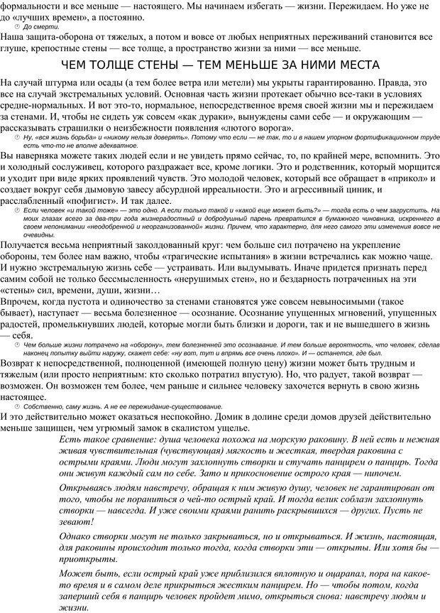 PDF. Как мне жить дальше, или Психология повседневности. Гагин Т. В. Страница 32. Читать онлайн