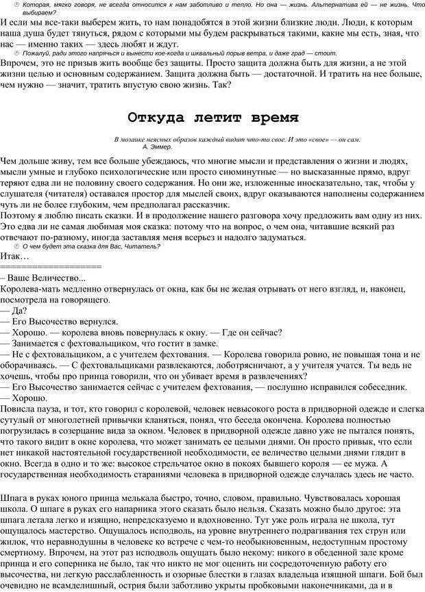 PDF. Как мне жить дальше, или Психология повседневности. Гагин Т. В. Страница 33. Читать онлайн