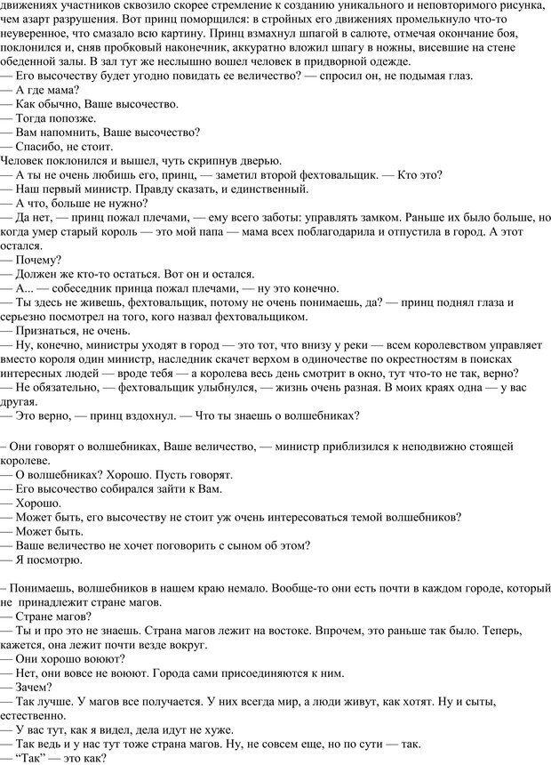PDF. Как мне жить дальше, или Психология повседневности. Гагин Т. В. Страница 34. Читать онлайн