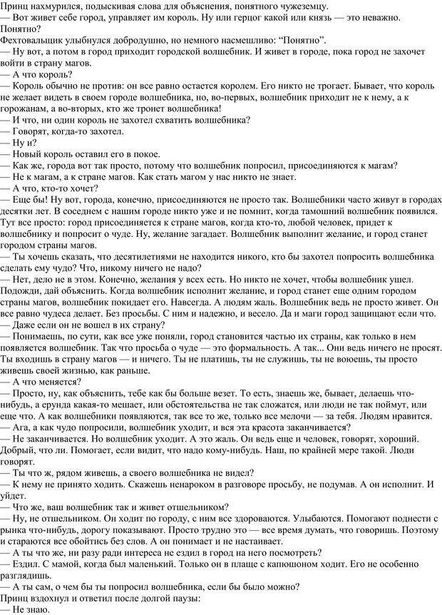 PDF. Как мне жить дальше, или Психология повседневности. Гагин Т. В. Страница 35. Читать онлайн