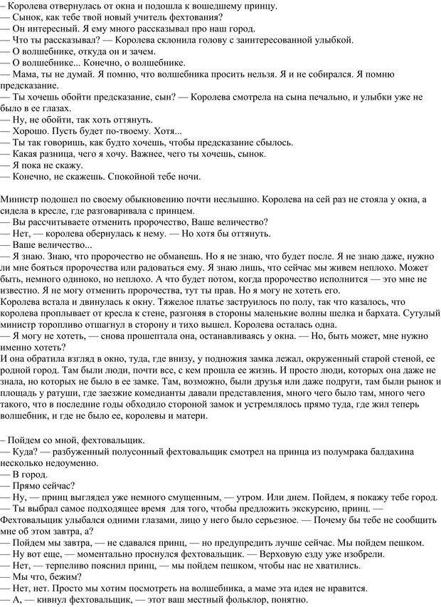 PDF. Как мне жить дальше, или Психология повседневности. Гагин Т. В. Страница 36. Читать онлайн