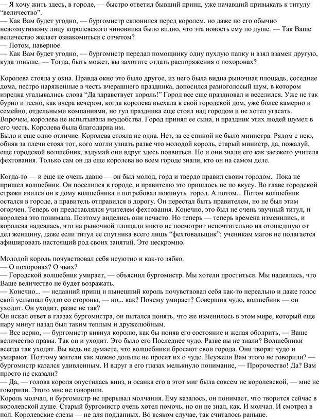 PDF. Как мне жить дальше, или Психология повседневности. Гагин Т. В. Страница 43. Читать онлайн