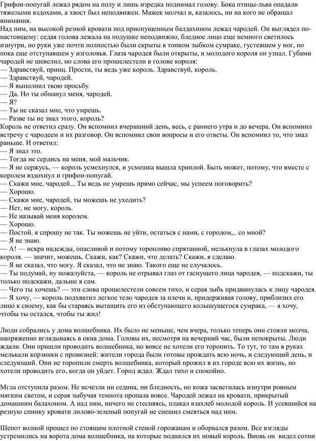 PDF. Как мне жить дальше, или Психология повседневности. Гагин Т. В. Страница 44. Читать онлайн