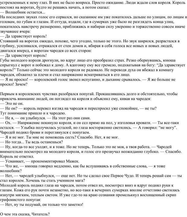 PDF. Как мне жить дальше, или Психология повседневности. Гагин Т. В. Страница 45. Читать онлайн