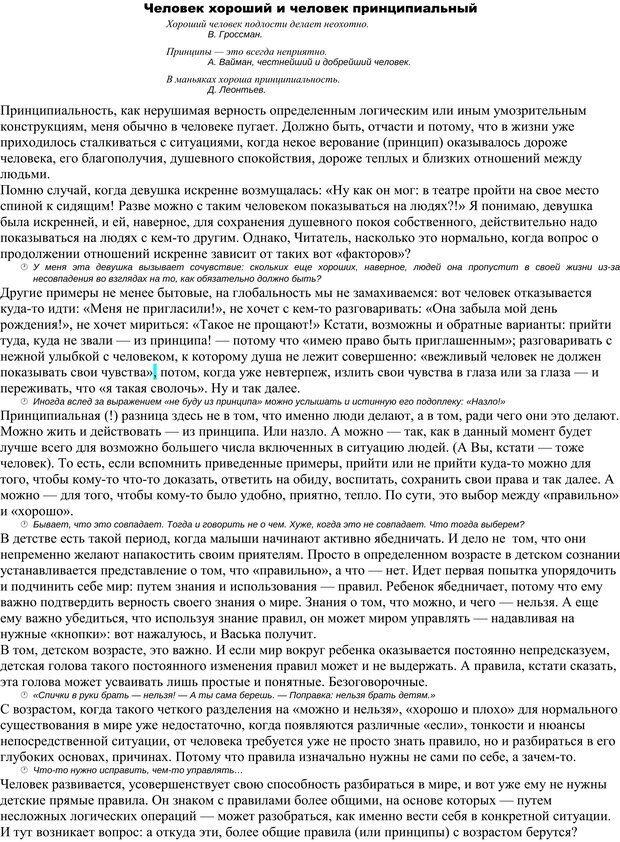 PDF. Как мне жить дальше, или Психология повседневности. Гагин Т. В. Страница 46. Читать онлайн