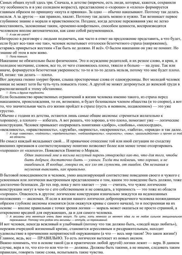 PDF. Как мне жить дальше, или Психология повседневности. Гагин Т. В. Страница 47. Читать онлайн
