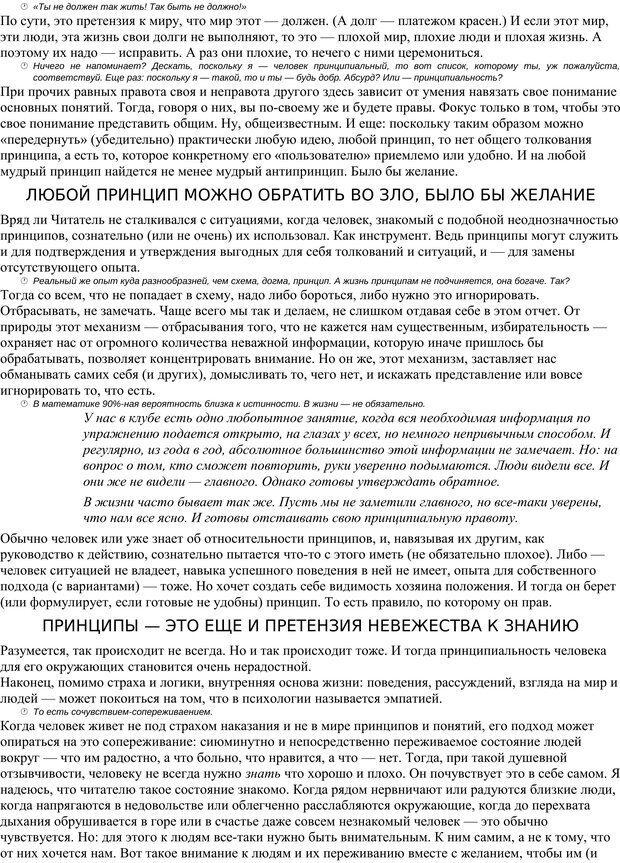 PDF. Как мне жить дальше, или Психология повседневности. Гагин Т. В. Страница 48. Читать онлайн