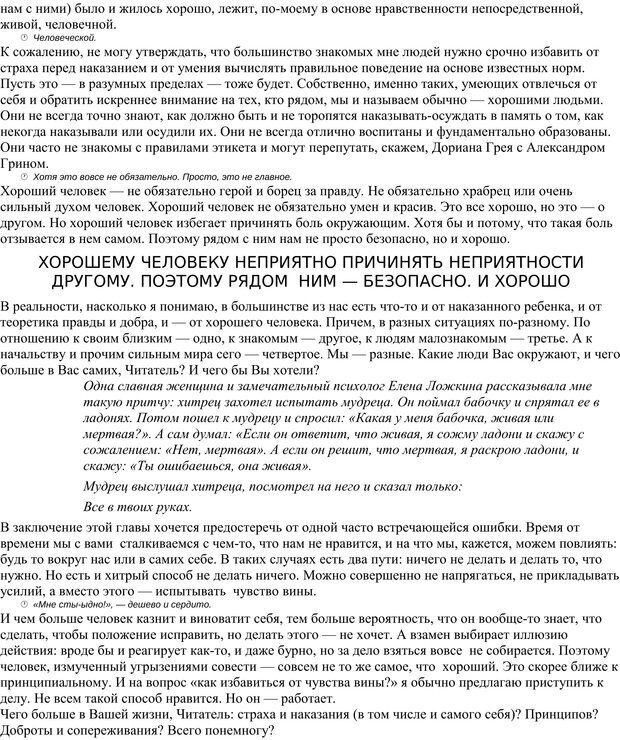 PDF. Как мне жить дальше, или Психология повседневности. Гагин Т. В. Страница 49. Читать онлайн