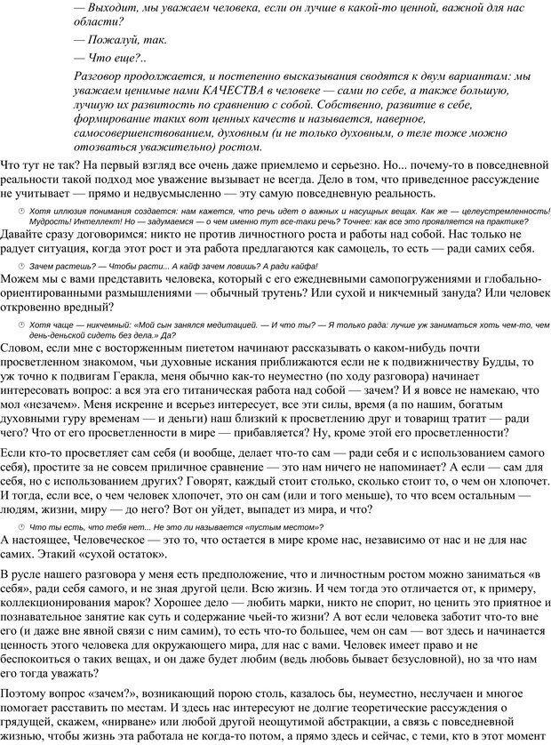 PDF. Как мне жить дальше, или Психология повседневности. Гагин Т. В. Страница 5. Читать онлайн