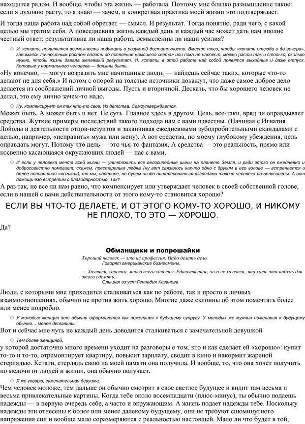 PDF. Как мне жить дальше, или Психология повседневности. Гагин Т. В. Страница 6. Читать онлайн
