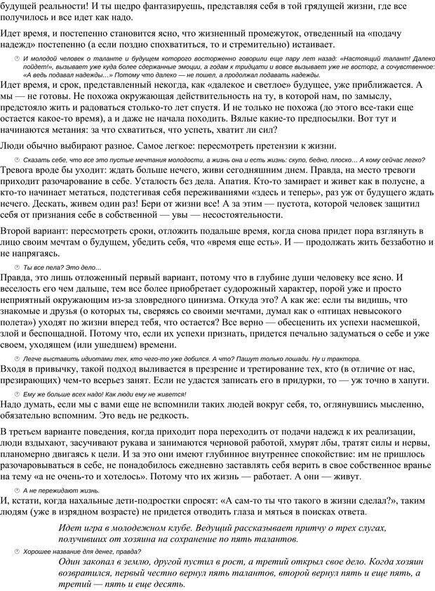 PDF. Как мне жить дальше, или Психология повседневности. Гагин Т. В. Страница 7. Читать онлайн