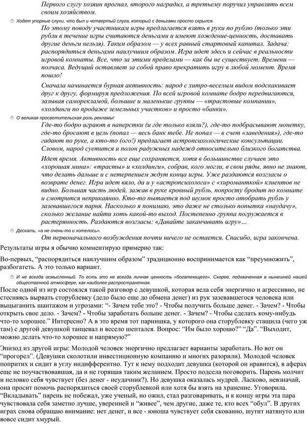 PDF. Как мне жить дальше, или Психология повседневности. Гагин Т. В. Страница 8. Читать онлайн