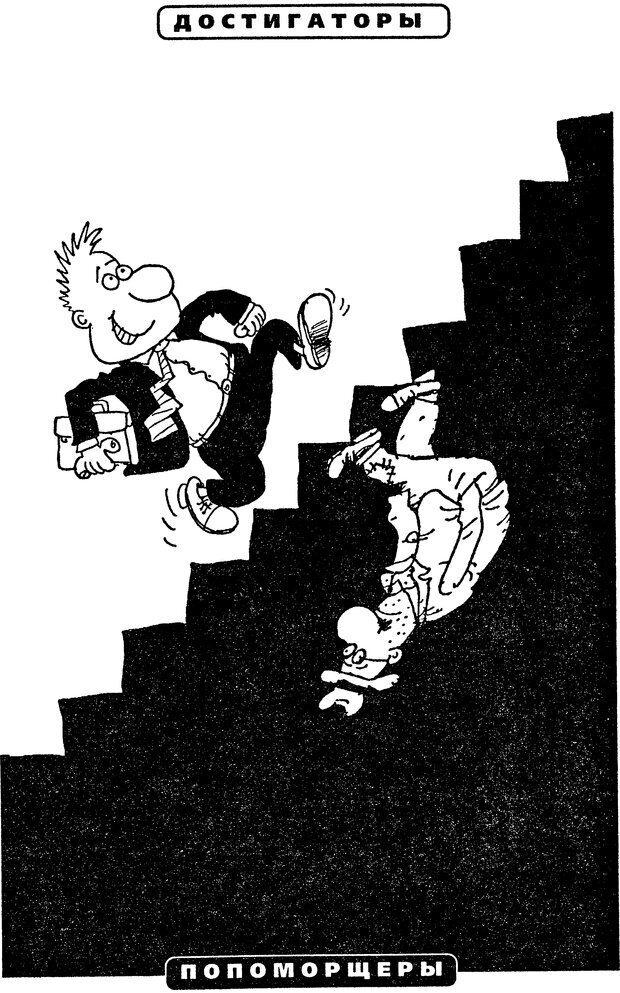 DJVU. Книга Достигатора. Гагин Т. В. Страница 1. Читать онлайн