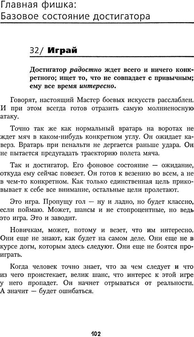 DJVU. Книга Достигатора. Гагин Т. В. Страница 101. Читать онлайн