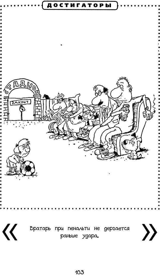 DJVU. Книга Достигатора. Гагин Т. В. Страница 102. Читать онлайн