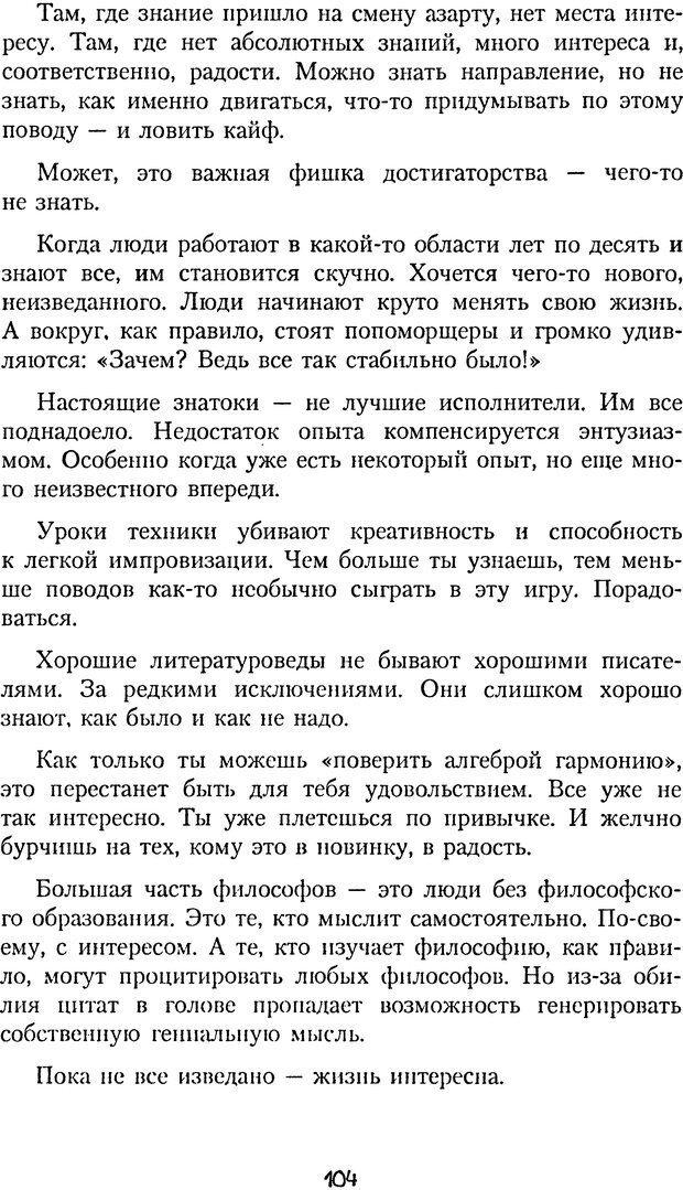 DJVU. Книга Достигатора. Гагин Т. В. Страница 103. Читать онлайн