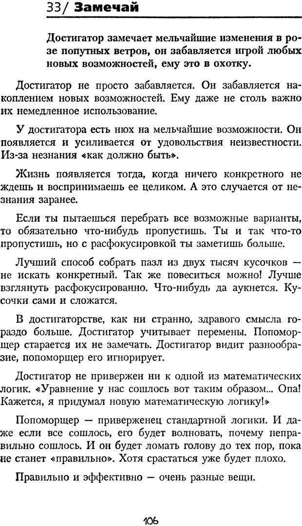 DJVU. Книга Достигатора. Гагин Т. В. Страница 105. Читать онлайн
