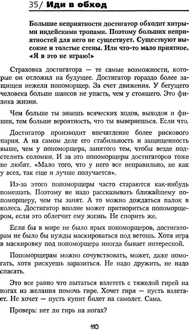 DJVU. Книга Достигатора. Гагин Т. В. Страница 109. Читать онлайн