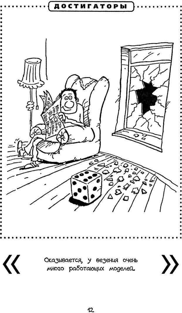 DJVU. Книга Достигатора. Гагин Т. В. Страница 11. Читать онлайн