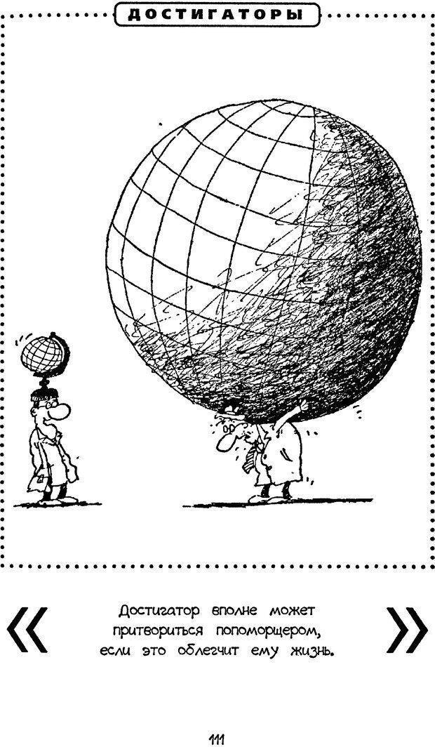 DJVU. Книга Достигатора. Гагин Т. В. Страница 110. Читать онлайн