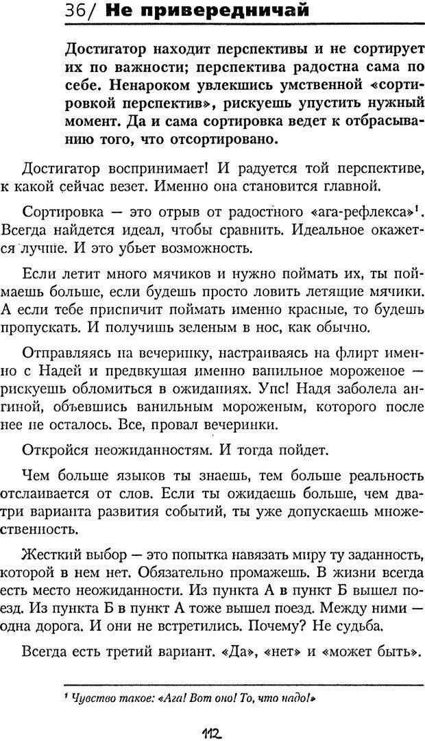 DJVU. Книга Достигатора. Гагин Т. В. Страница 111. Читать онлайн
