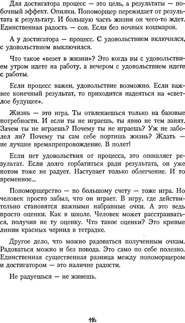 DJVU. Книга Достигатора. Гагин Т. В. Страница 115. Читать онлайн