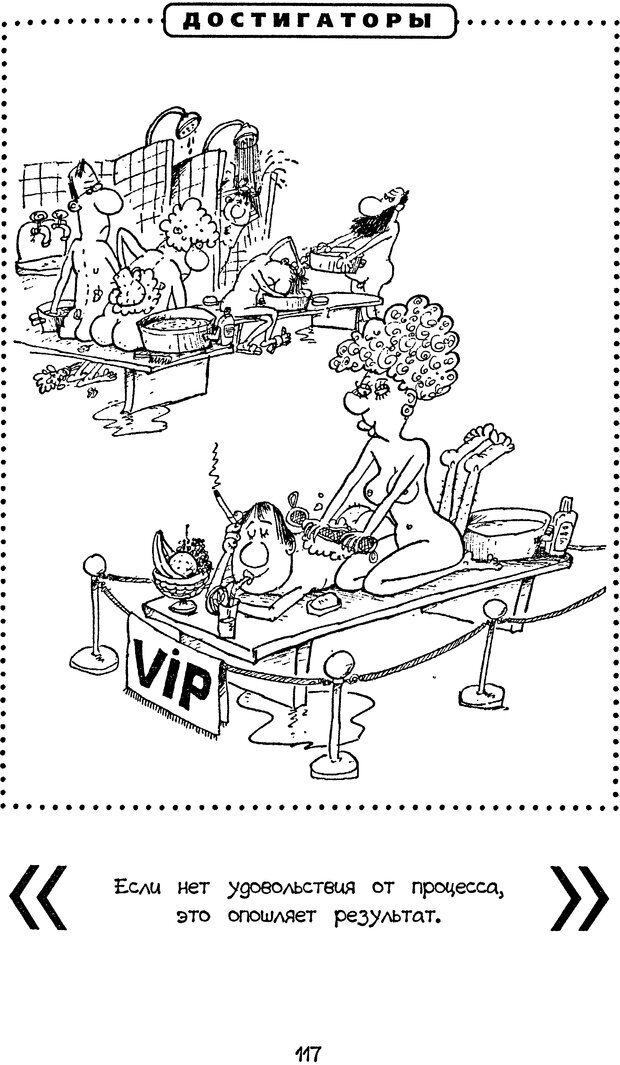 DJVU. Книга Достигатора. Гагин Т. В. Страница 116. Читать онлайн