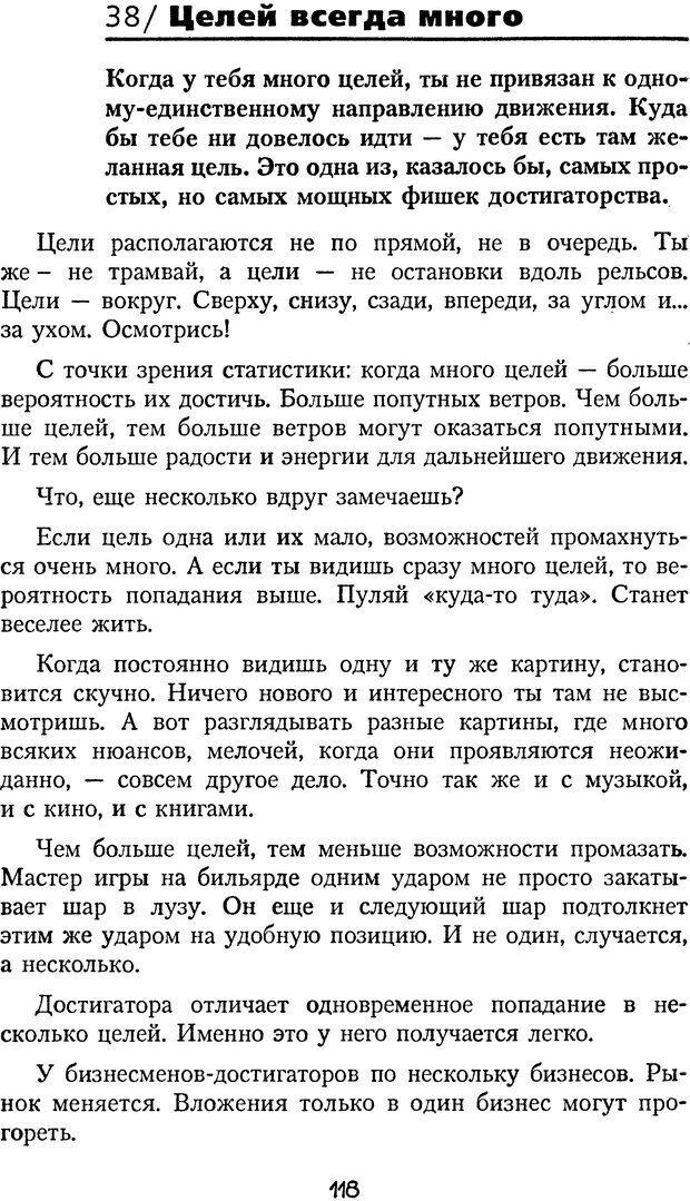 DJVU. Книга Достигатора. Гагин Т. В. Страница 117. Читать онлайн