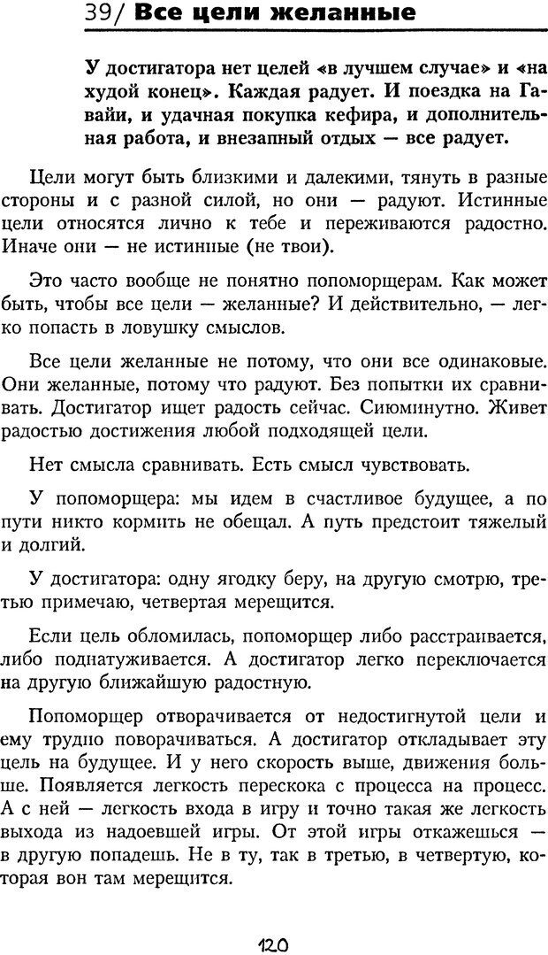DJVU. Книга Достигатора. Гагин Т. В. Страница 119. Читать онлайн