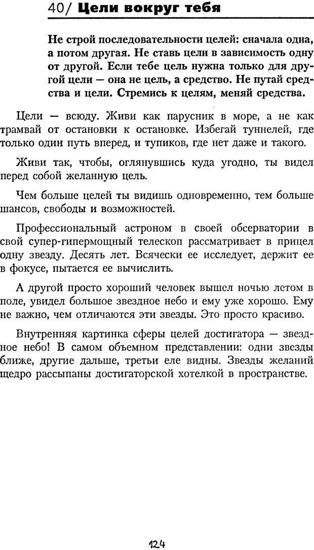 DJVU. Книга Достигатора. Гагин Т. В. Страница 123. Читать онлайн