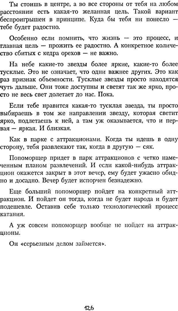 DJVU. Книга Достигатора. Гагин Т. В. Страница 125. Читать онлайн