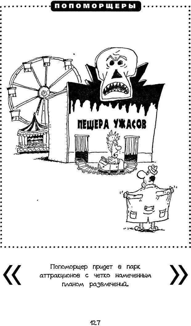 DJVU. Книга Достигатора. Гагин Т. В. Страница 126. Читать онлайн