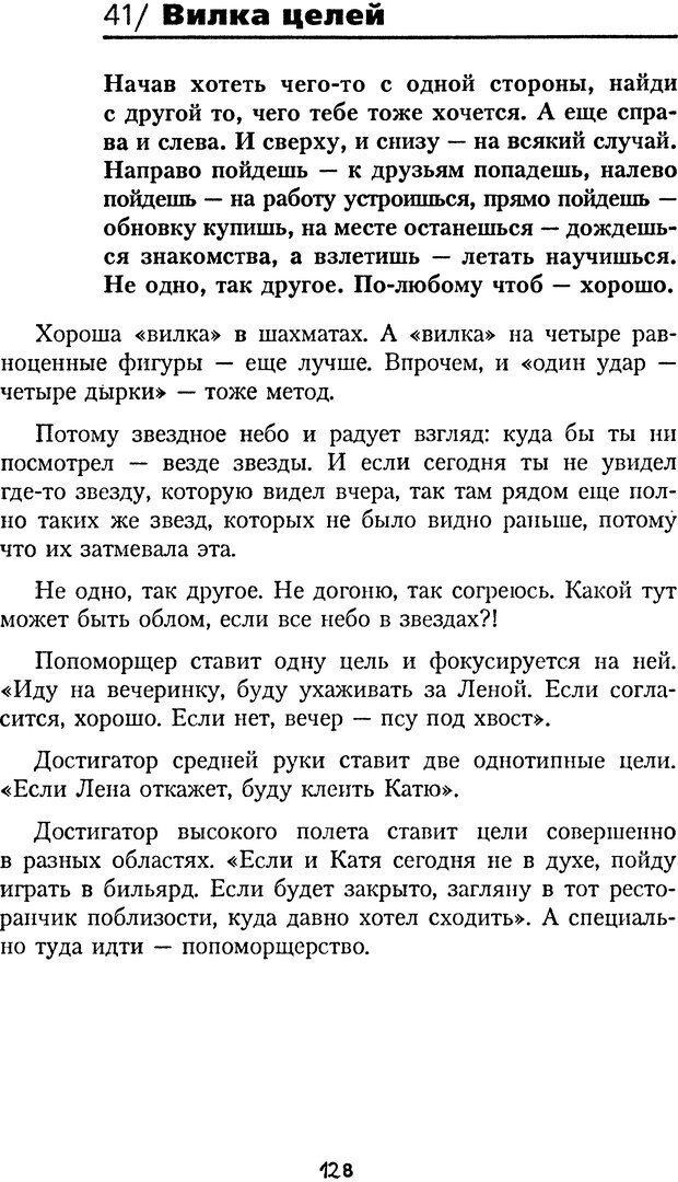 DJVU. Книга Достигатора. Гагин Т. В. Страница 127. Читать онлайн